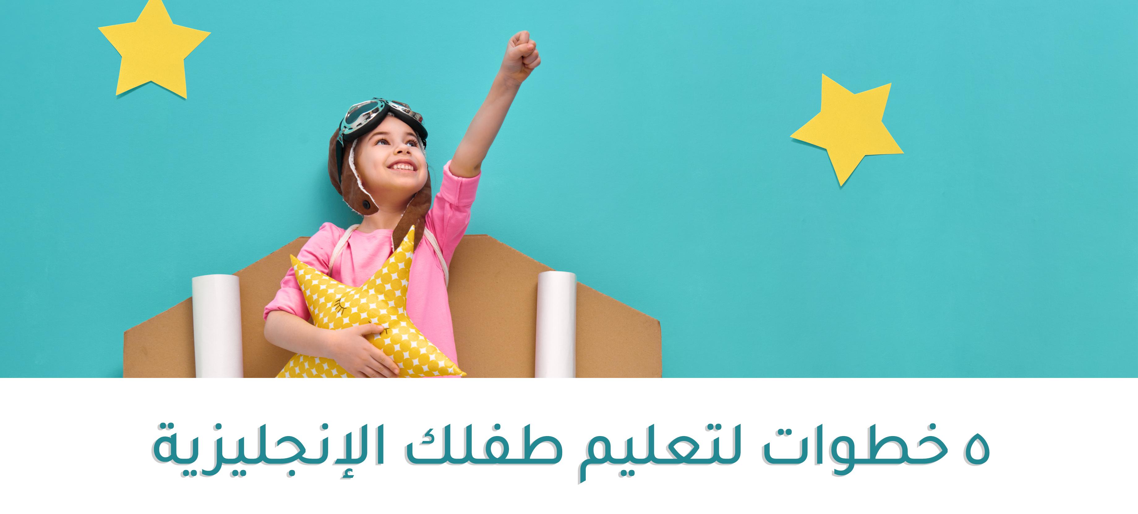 خمسة خطوات لتعليم طفلك اللغة الإنجليزية !   مدونة كامبلي العربية   Cambly  Arabic Blog