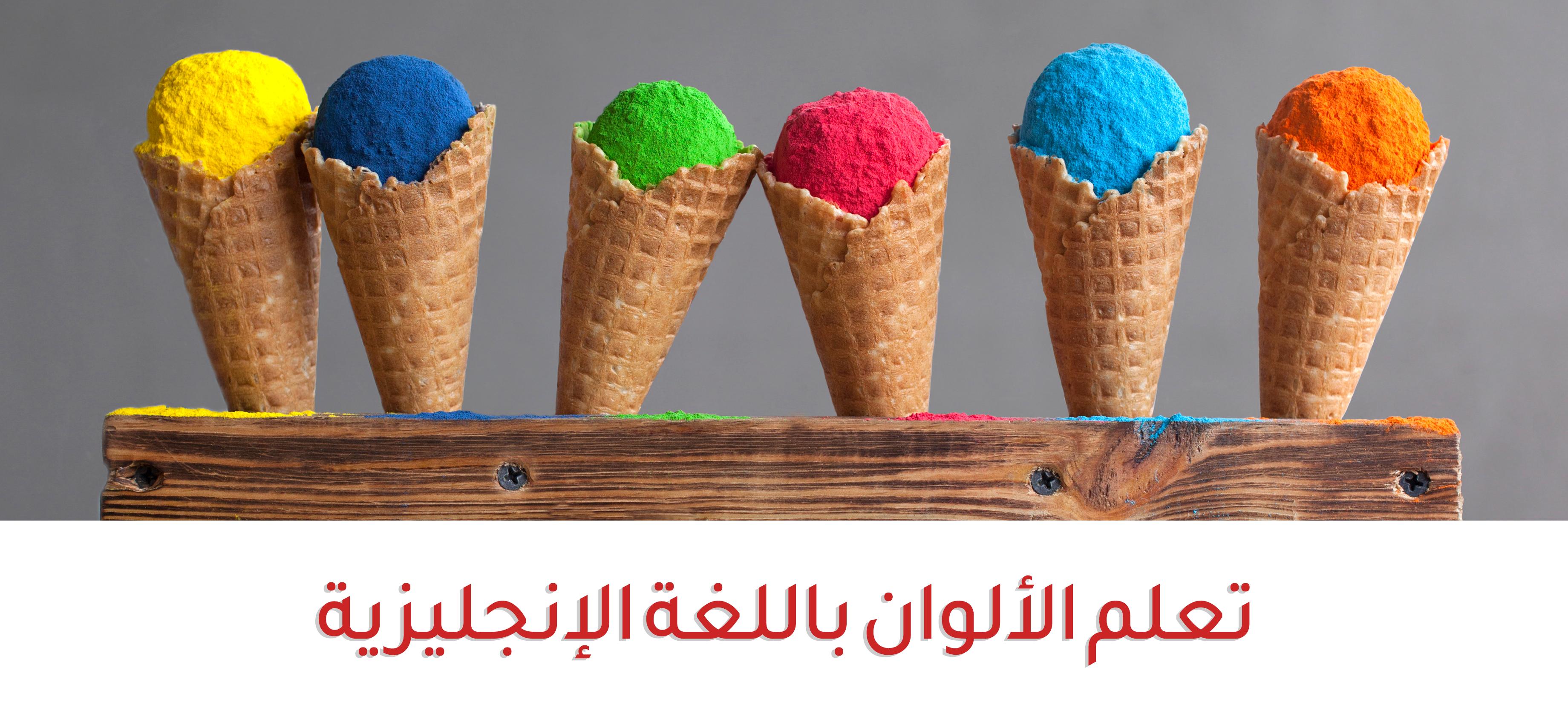 الألوان في اللغة الإنجليزية ببساطة مدونة كامبلي العربية Cambly Arabic Blog