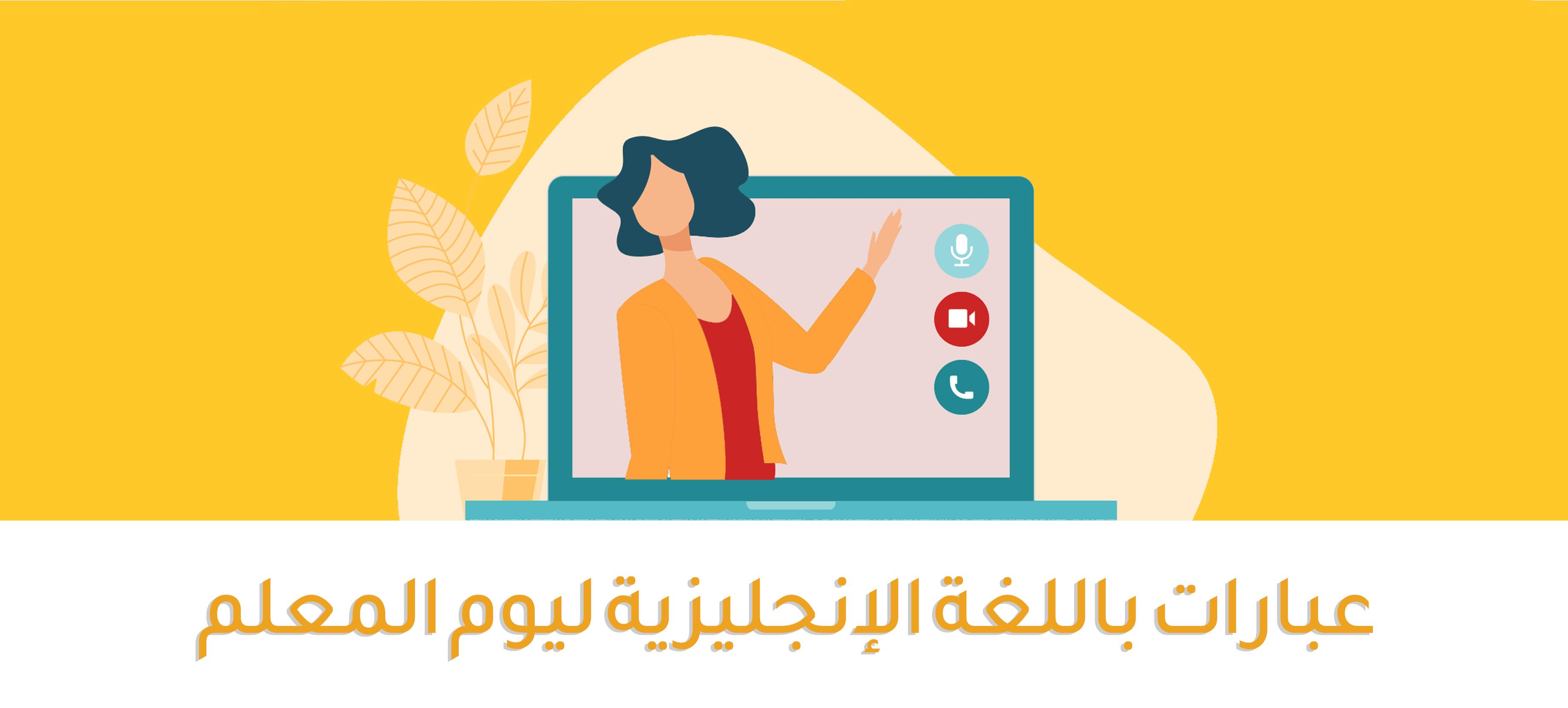 عبارات باللغة الإنجليزية لمعلمك في يوم المعلم مدونة كامبلي العربية Cambly Arabic Blog