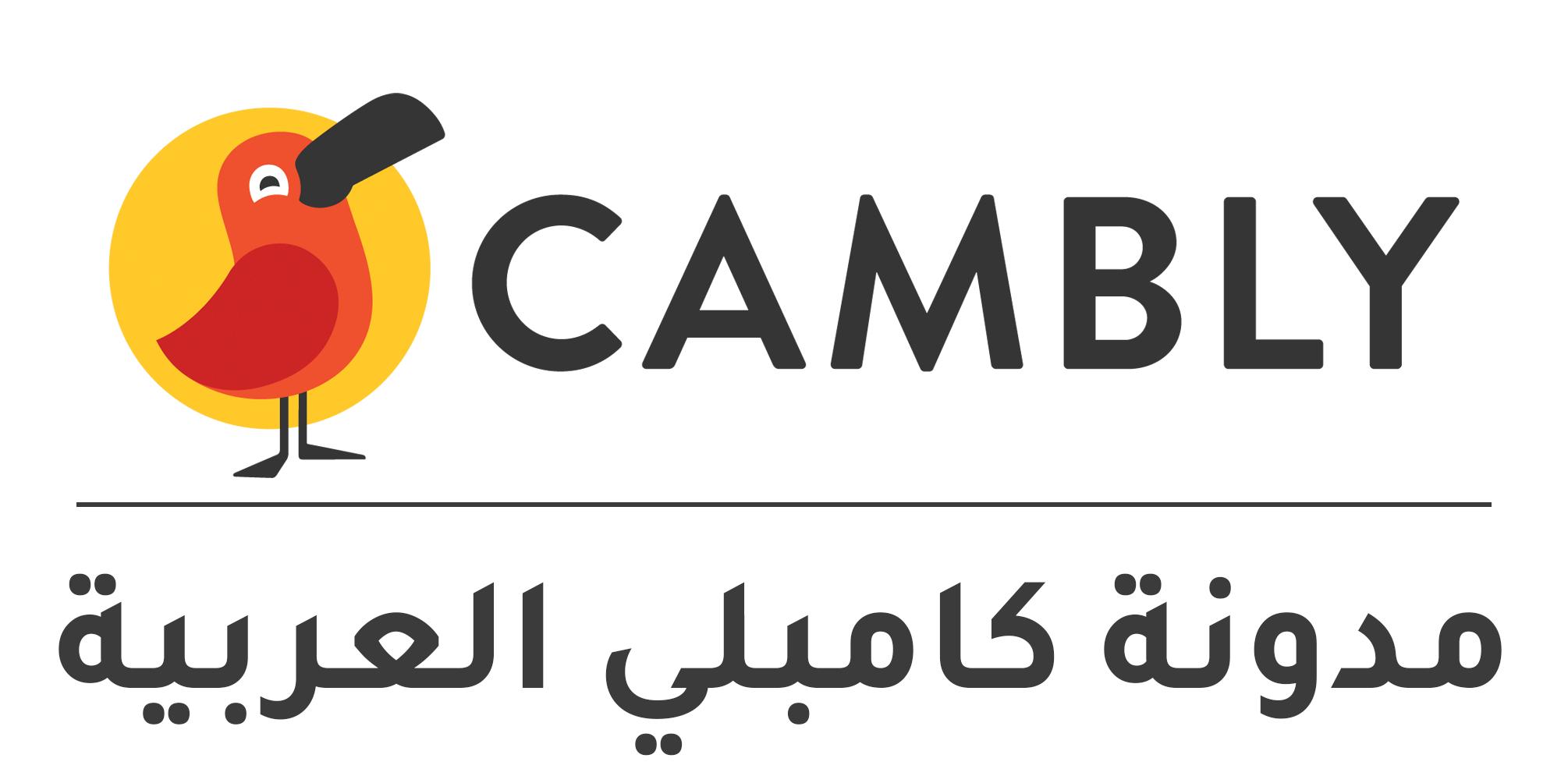 مدونة كامبلي العربية | Cambly Arabic Blog