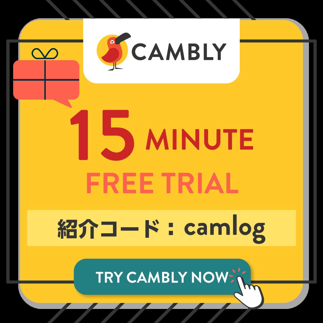 blog 15mins free trial