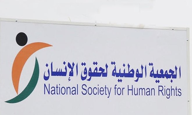 national-society-for-human-rights-nshr