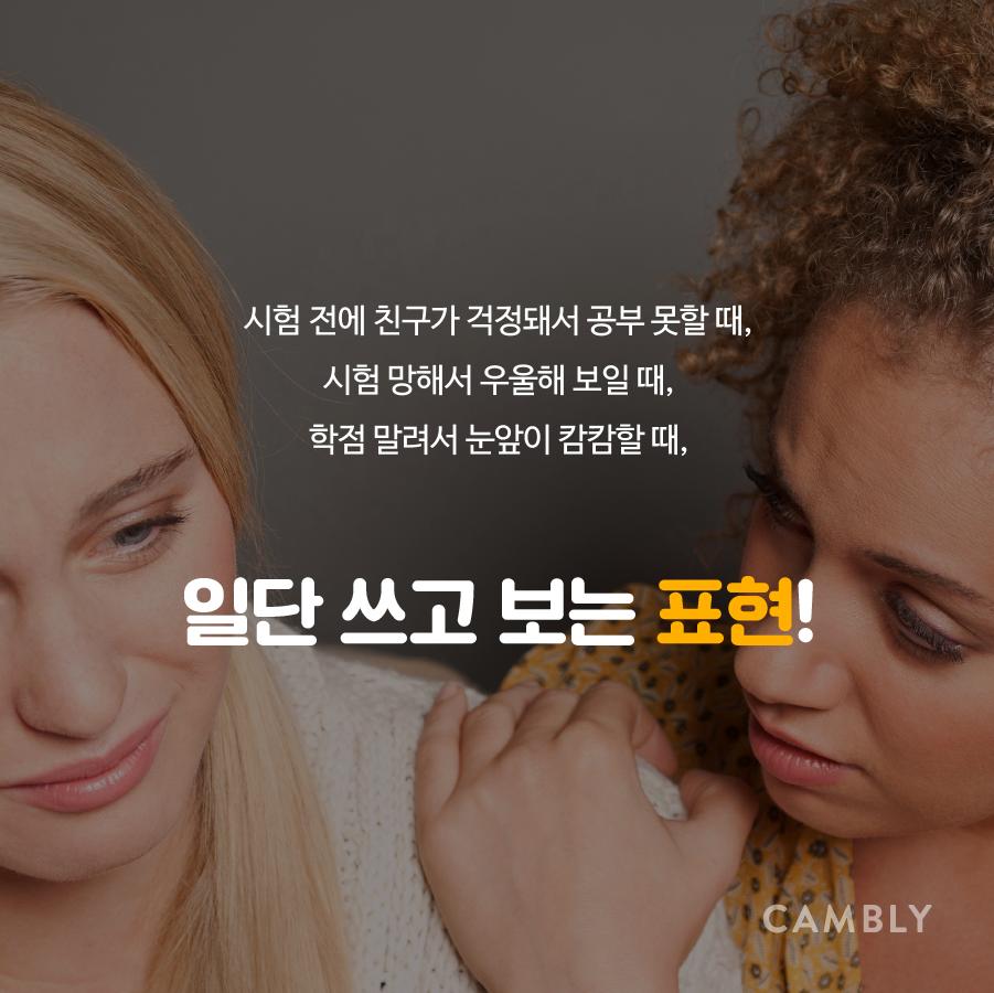 170522 기말고사_응원_2