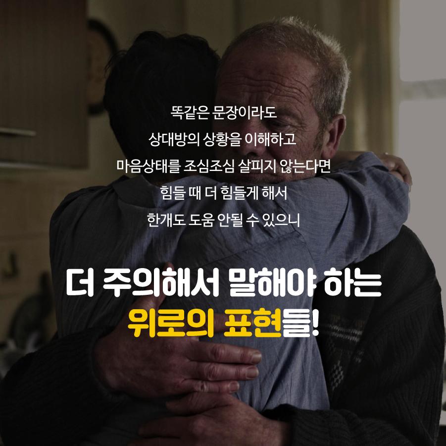 170529 위로_2