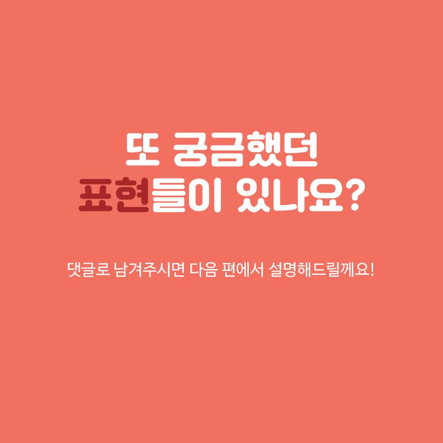 170609 팝송영어_15