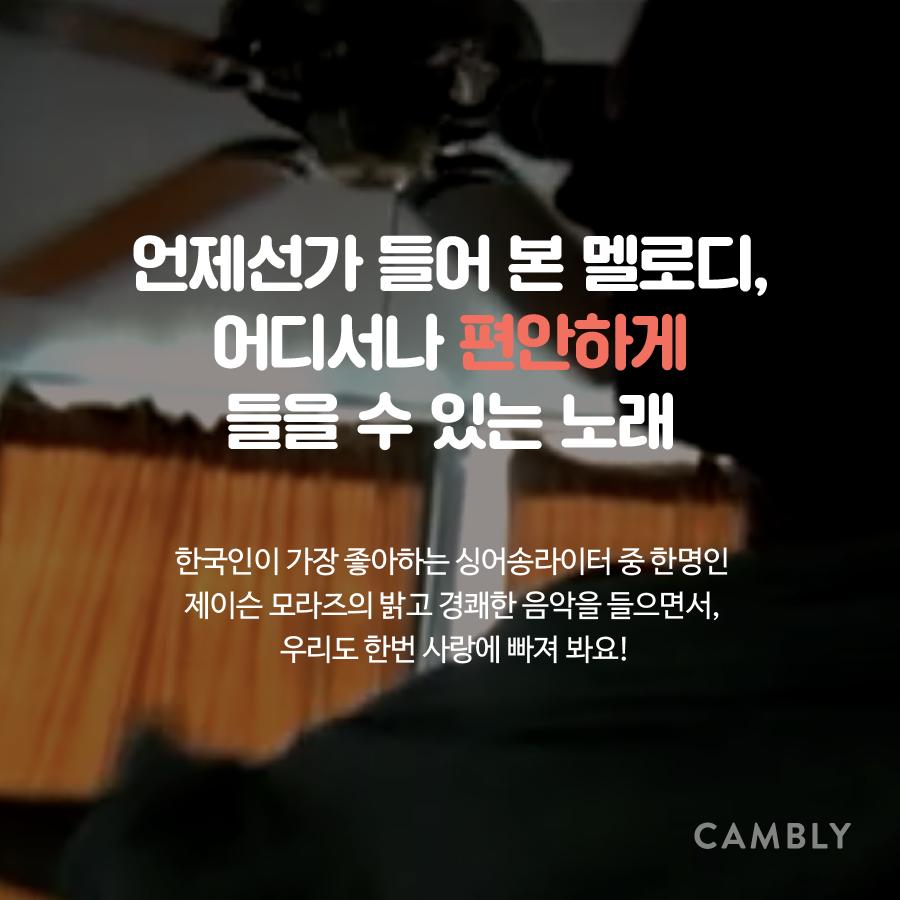 170609 팝송영어_2